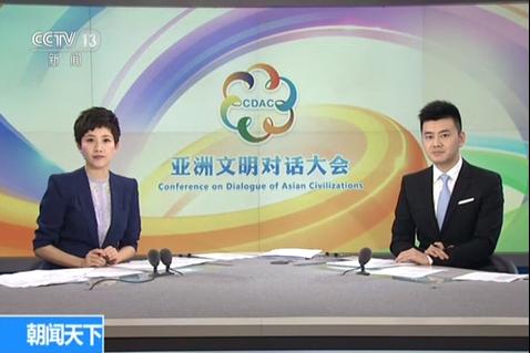 """中央广播电视台:融合创新传播""""亚洲文明对话大会"""""""
