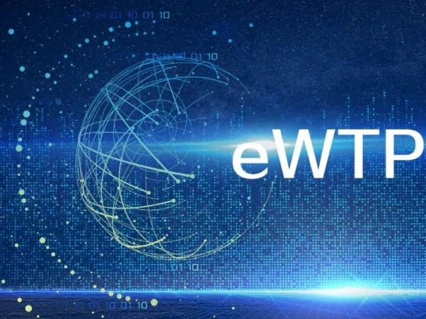 eWTP与全球商业共同体