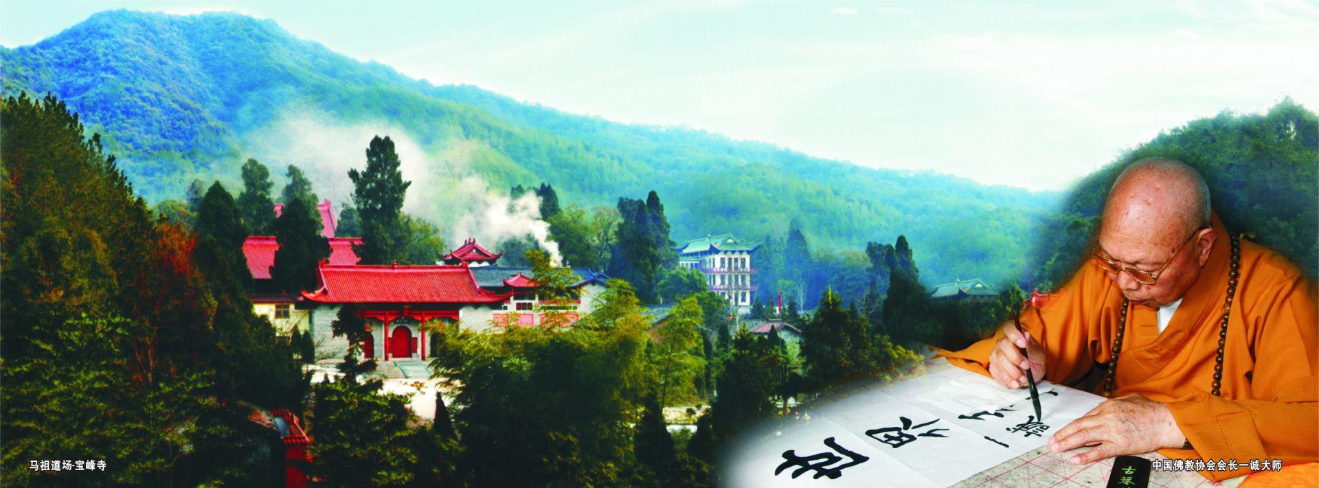 靖安宝峰寺