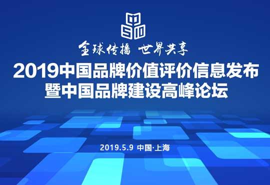 2019中国品牌价值评价信息发布暨中国品牌建设高峰论坛
