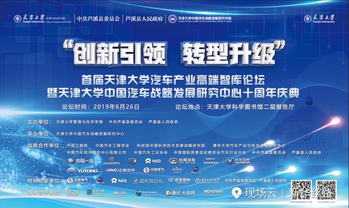 正在直播:首届天津大学汽车产业高端智库论坛