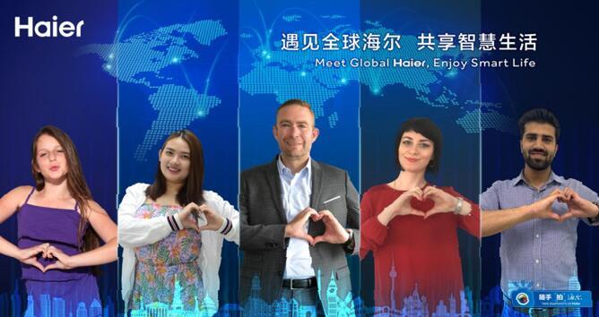 透过全球用户视角 共享海尔智慧生活