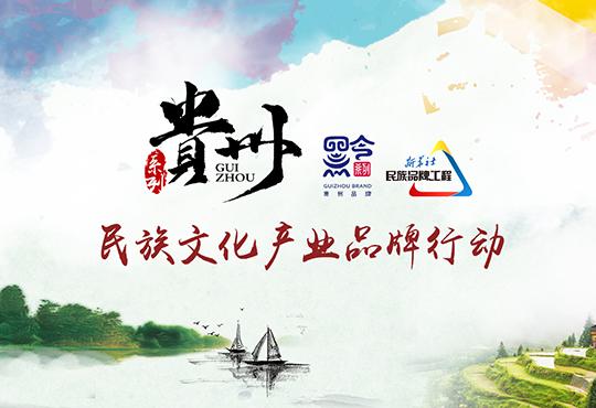 """民族文化产业品牌行动""""黔""""系列"""