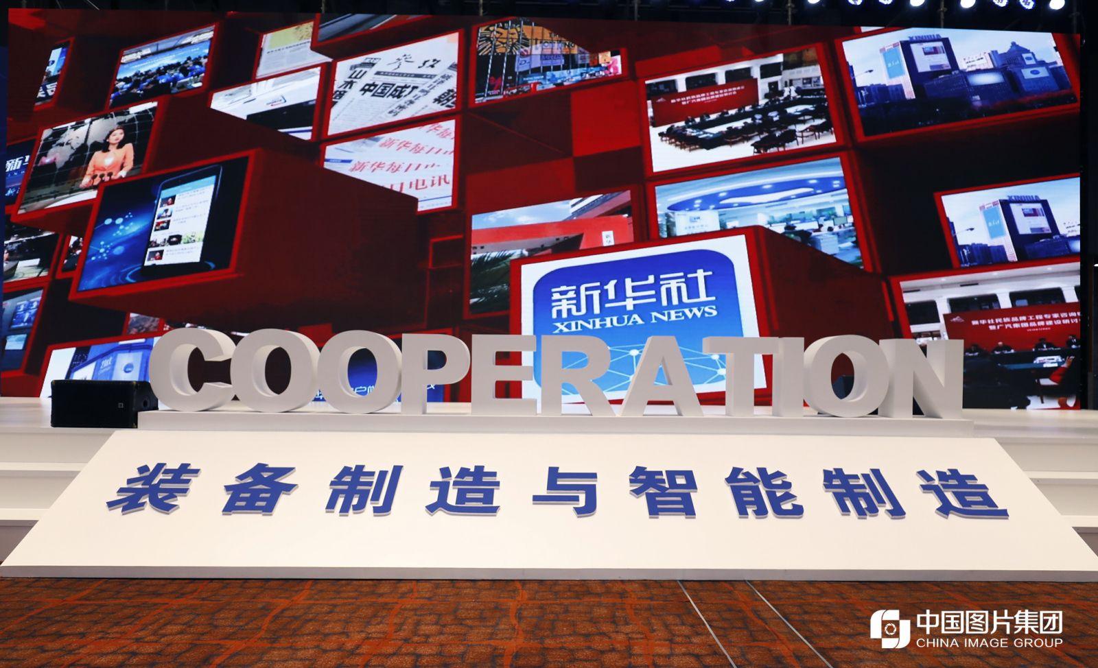 2019中国(辽宁)国企合作与发展论坛:装备制造与智能制造现场