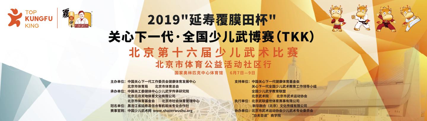 """2019年""""延寿覆膜田杯""""关心下一代•全国少儿武搏赛(TKK)开幕式"""