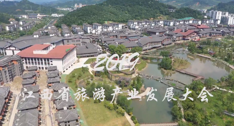 【发现宜春】探秘2019江西省旅发大会