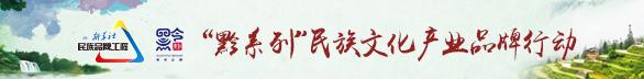 """新华社民族品牌工程""""黔系列""""民族文化产业品牌行动"""
