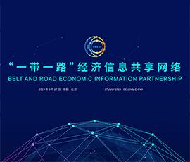 """""""一带一路""""经济信息共享网络成立大会"""