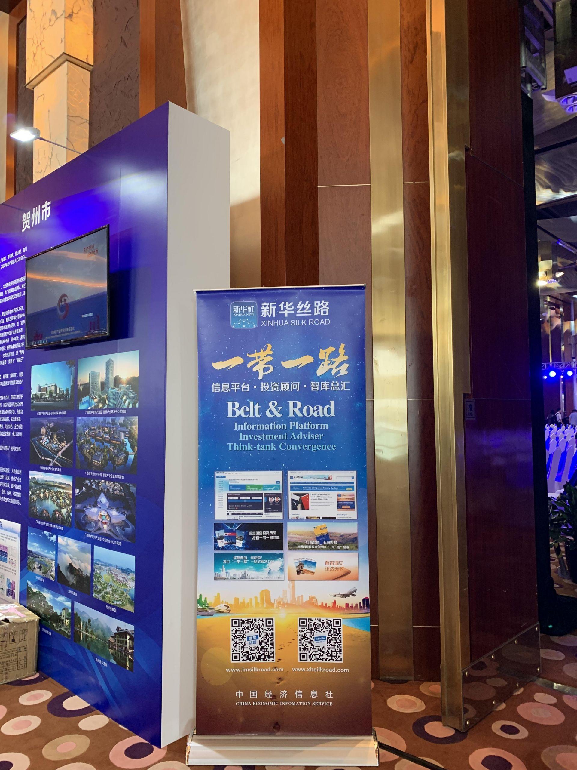 2019广西大数据产业投资合作洽谈会的会场入口