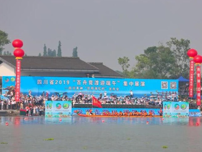 四川青神县借助龙舟赛促进文旅发展