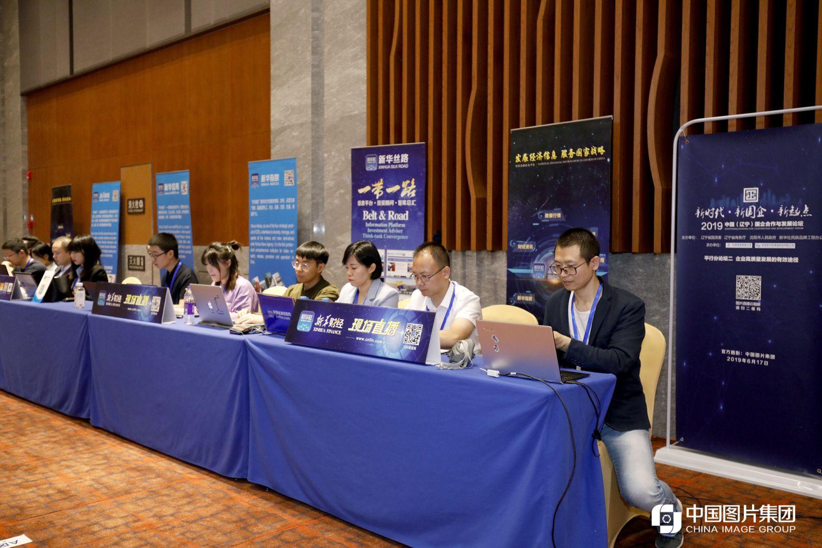 新时代 新国企 新起点——2019中国(辽宁)国企合作与发展论坛主旨大会活动现场,中经社直播团队。
