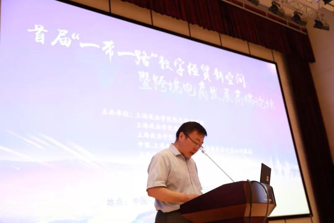 上海政法学院举办一带一路经贸新空间暨跨境电商发展高端论坛