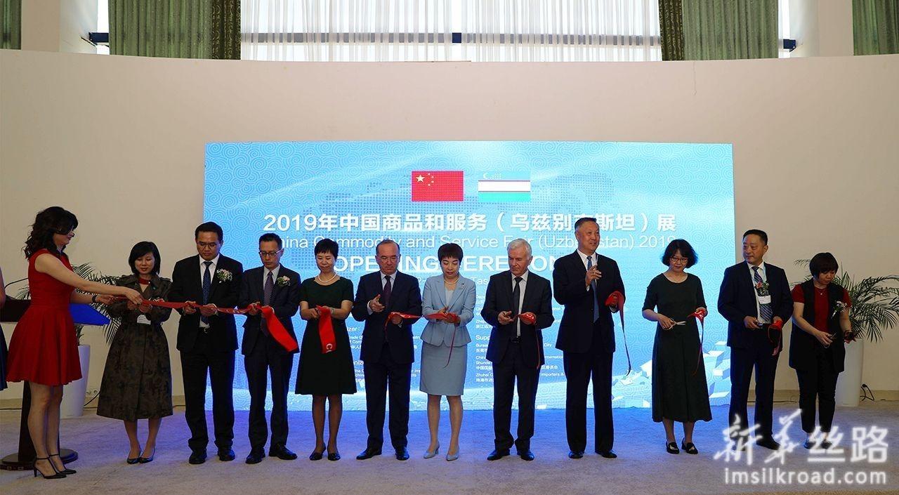 6月12日,在乌兹别克斯坦首都塔什干国家会展中心,出席开幕式的嘉宾为中国商品和服务展剪彩。新华社记者 蔡国栋 摄