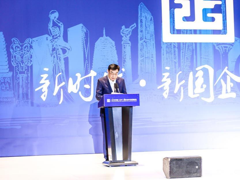 2019中国(辽宁)国企合作与发展论坛现场