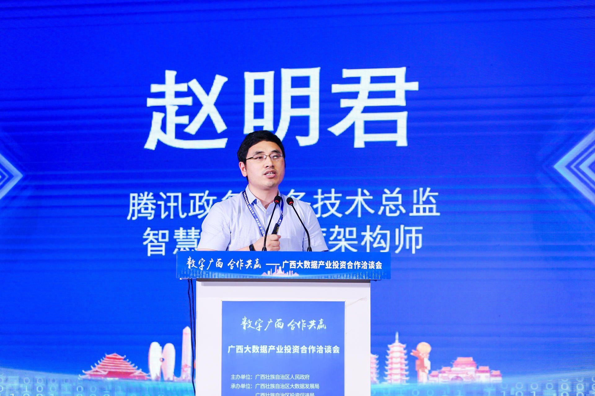 """腾讯政务业务技术总监、智慧城市首席架构师赵明君,就""""创新引领发展  共建数字广西""""进行路演展示。"""