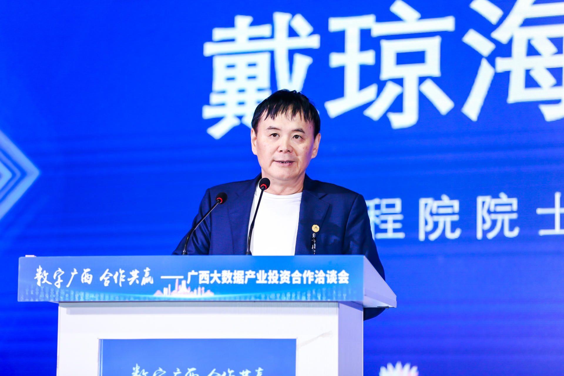 中国工程院院士戴琼海发言