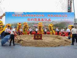 肇庆高新区与华南师范大学共建附属学校