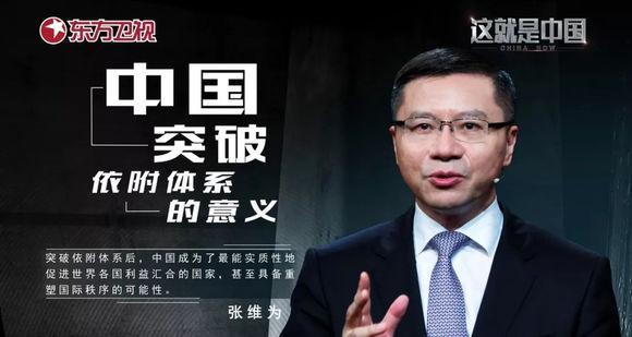 《这就是中国》:中国突破依附体系的意义
