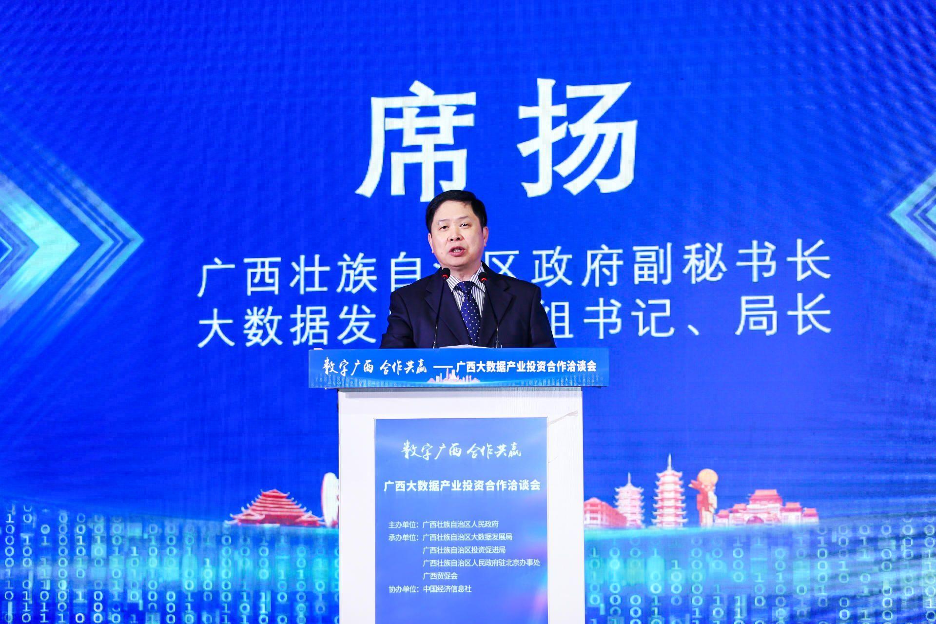广西壮族自治区政府副秘书长,大数据发展局党组书记、局长席扬先生,推介广西大数据产业招商项目。