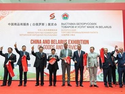 白俄罗斯首届中国商品和服务展为两国企业搭建交流新平台