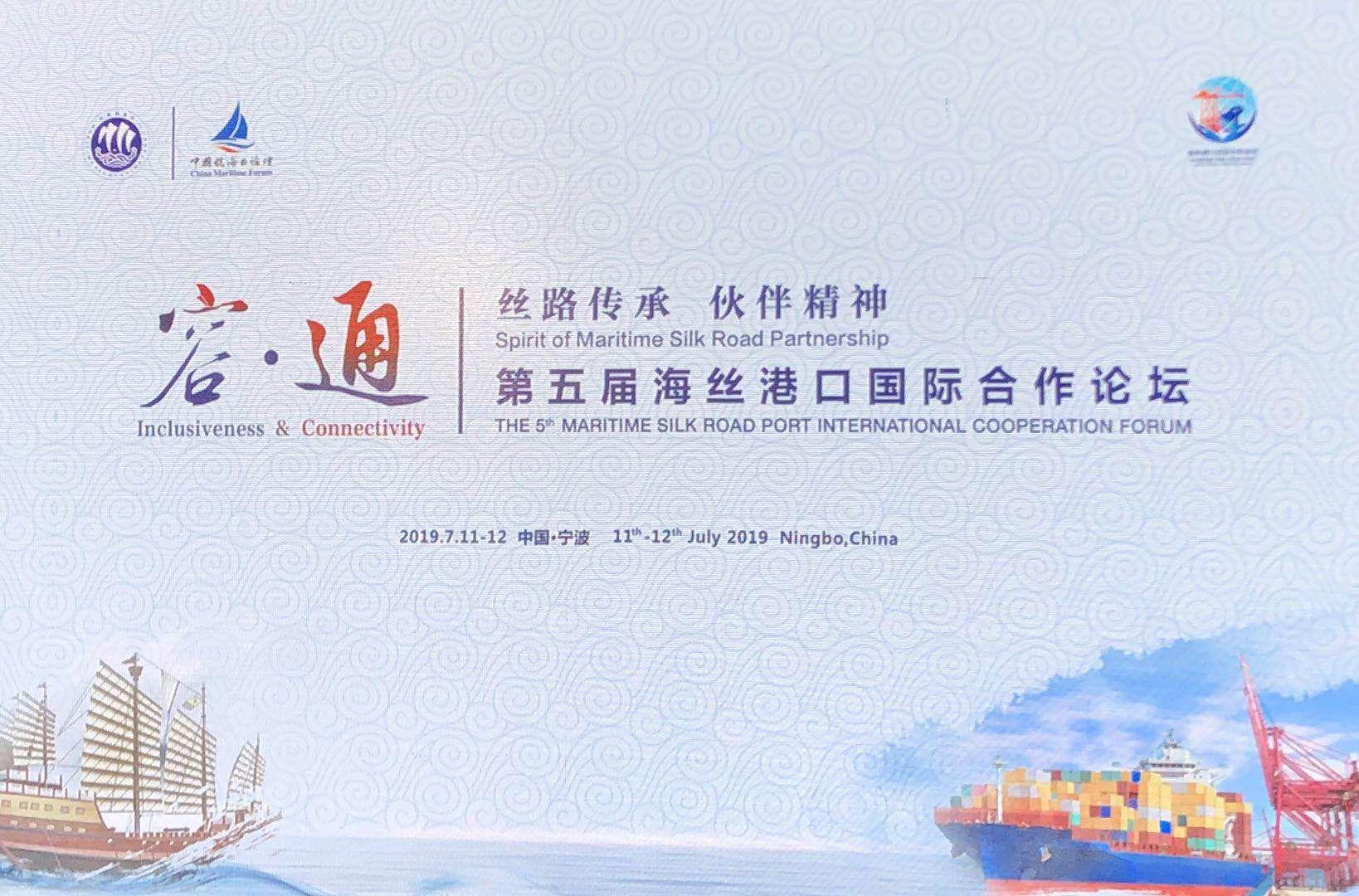 第五届海丝港口国际合作论坛