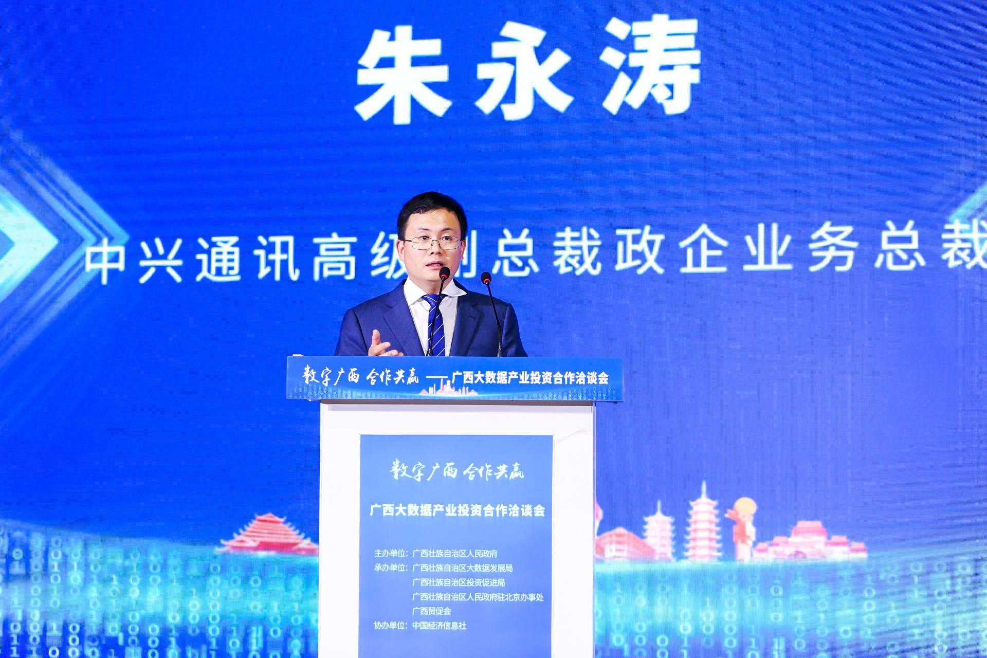 """中兴通讯股份有限公司高级副总裁政企业务总裁朱永涛,就""""创新合作   共建数字广西美好未来""""进行路演展示。"""