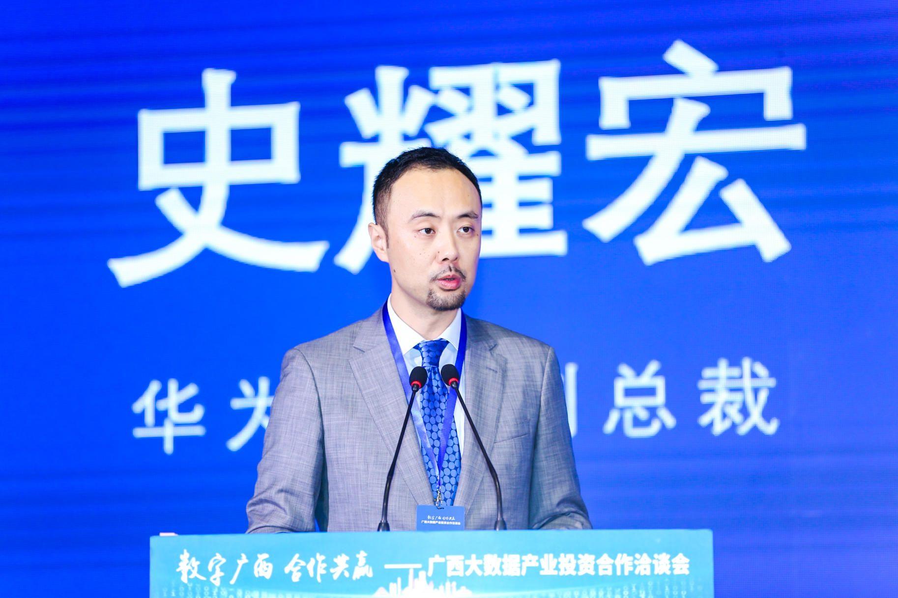 华为公司副总裁史耀宏发言
