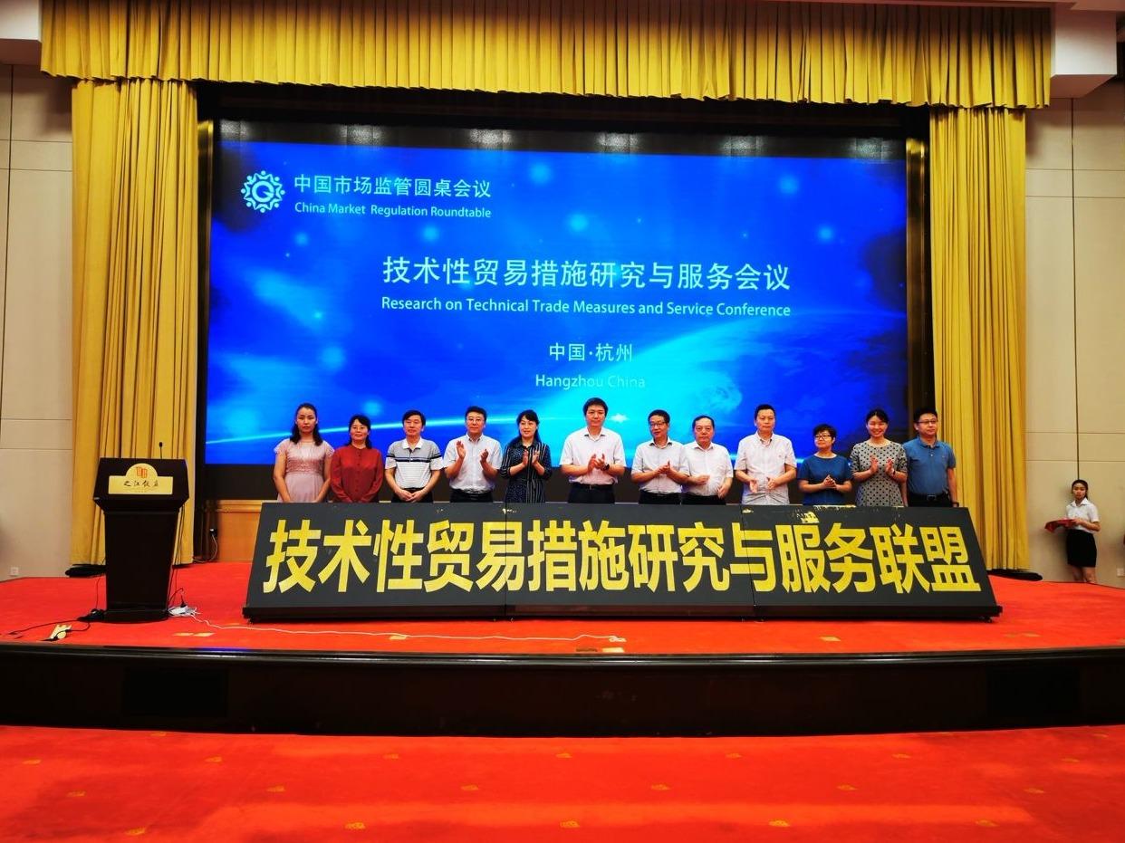 技术性贸易措施研究与服务联盟启动仪式在杭州举行