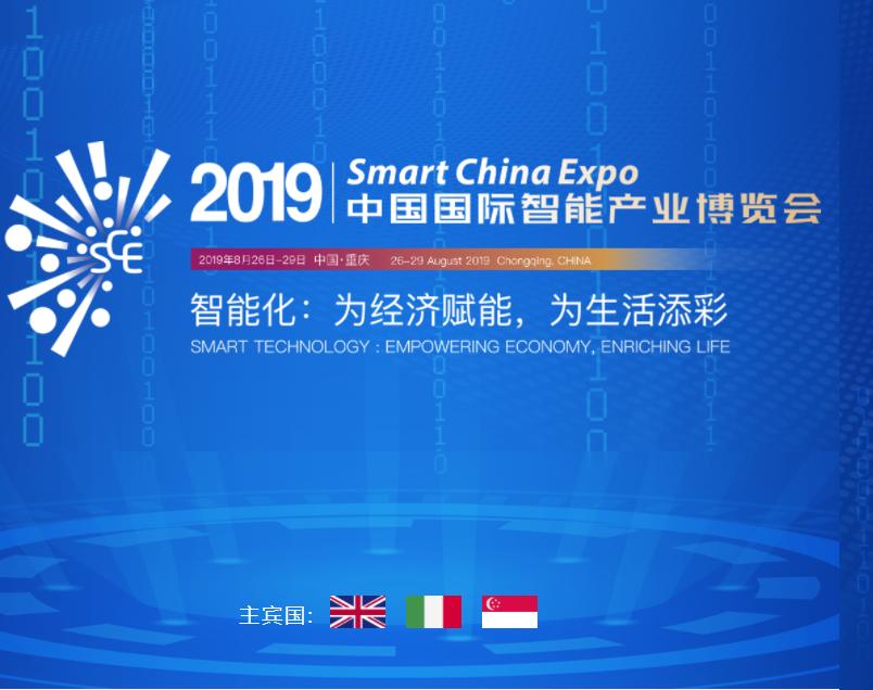 2019智博会:数字丝绸之路国际合作会议
