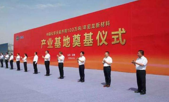 100万吨/年尼龙新材料产业基地在山东奠基 将打破高端尼龙国际垄断