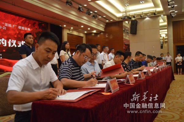 参会企业家代表和毕节市各县(区)政府有关负责同志签约(陈泽劲   摄 )
