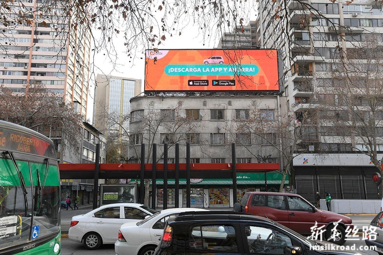 这是8月6日在智利首都圣地亚哥市中心的意大利广场附近拍摄的滴滴出行的广告牌。新华社发(豪尔赫·比列加斯摄)