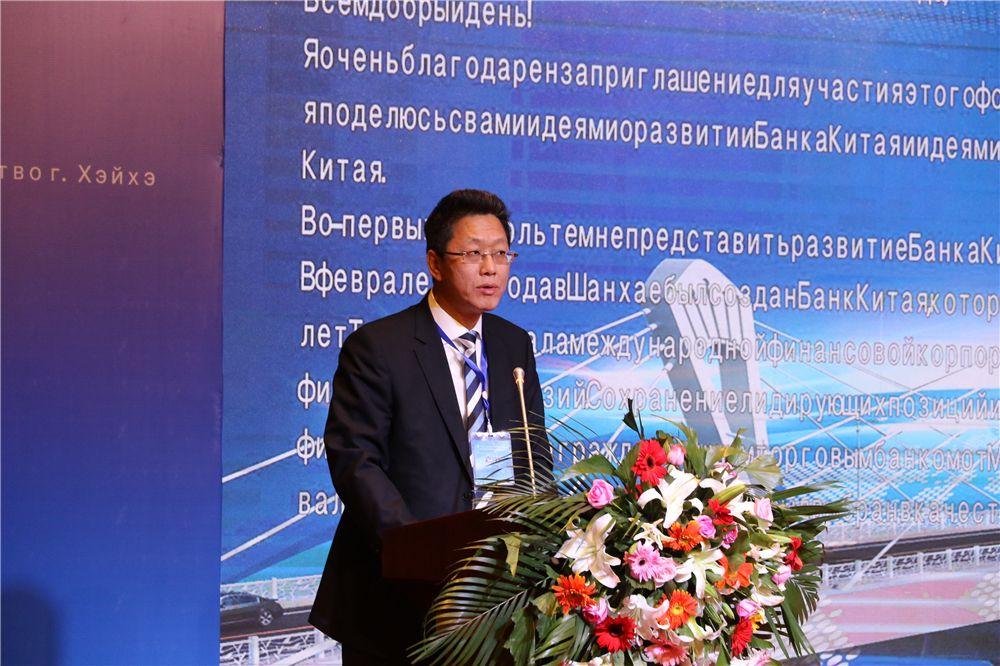 中国银行黑龙江省分行副行长陈枫在中国最北自贸区论坛上致辞。