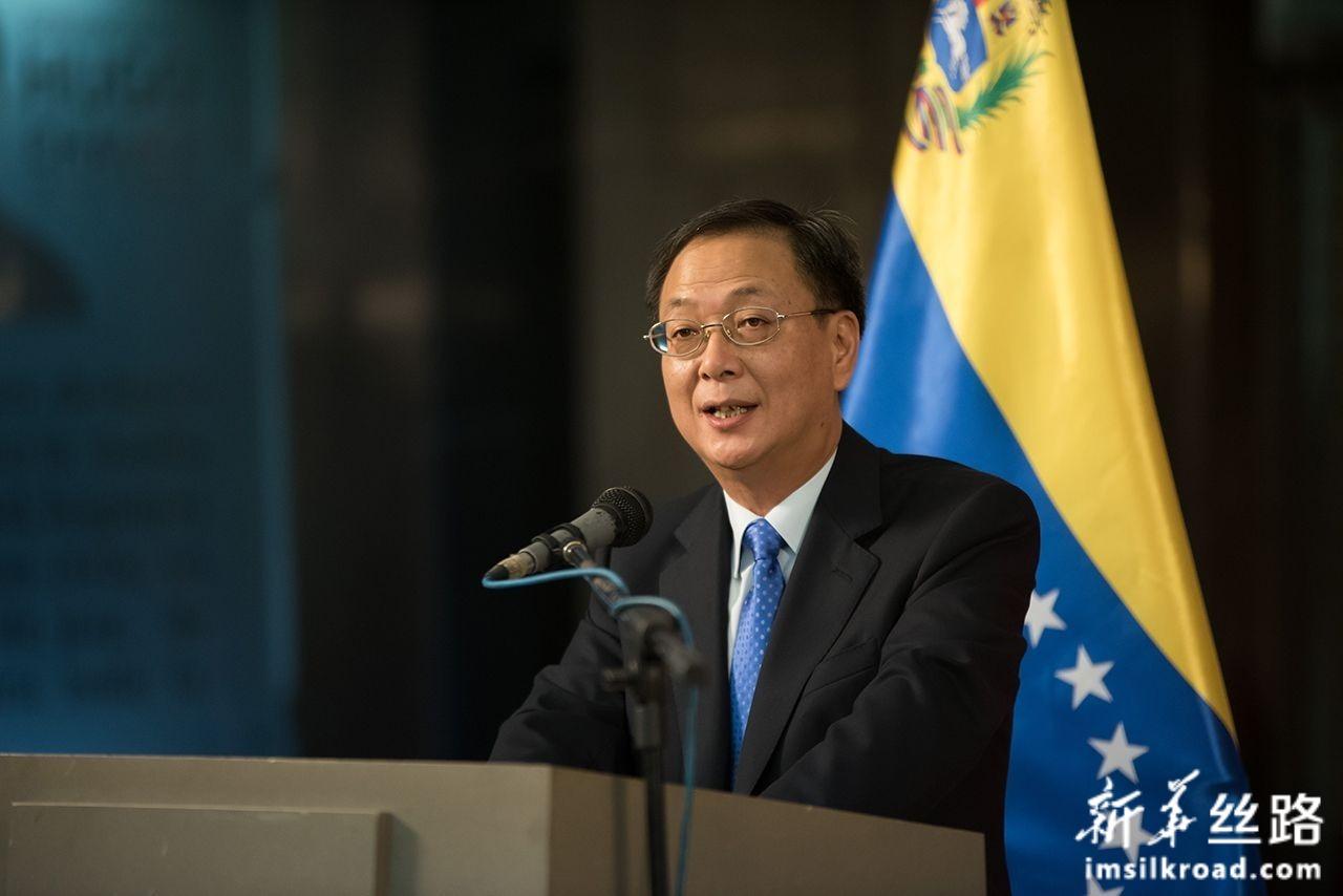 9月11日,在委内瑞拉加拉加斯,中国驻委大使李宝荣在开幕式上致辞。新华社发(萨尔戈多摄)