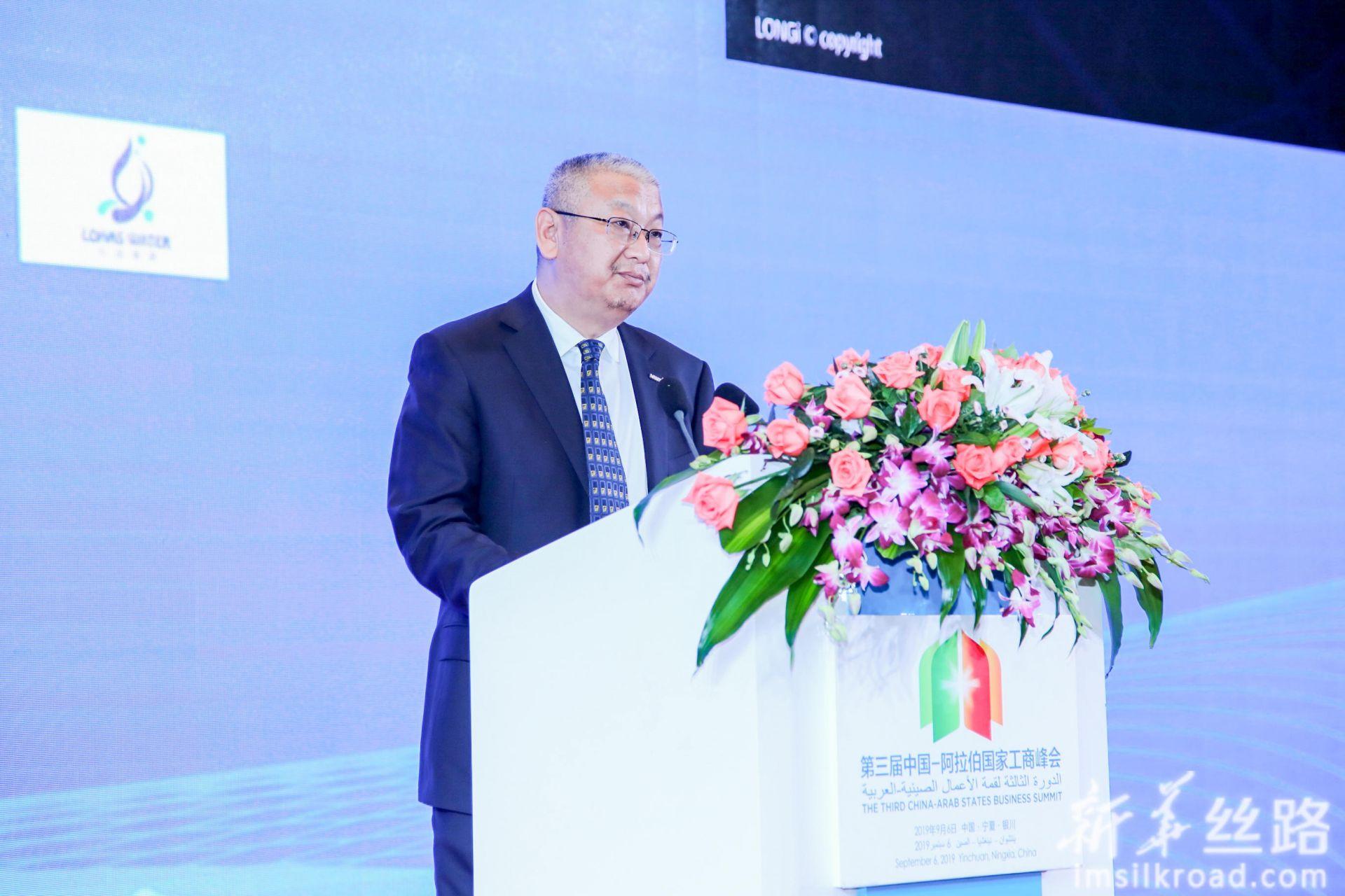新华社民族品牌、中阿工商峰会友情支持隆基股份总裁李振国发言