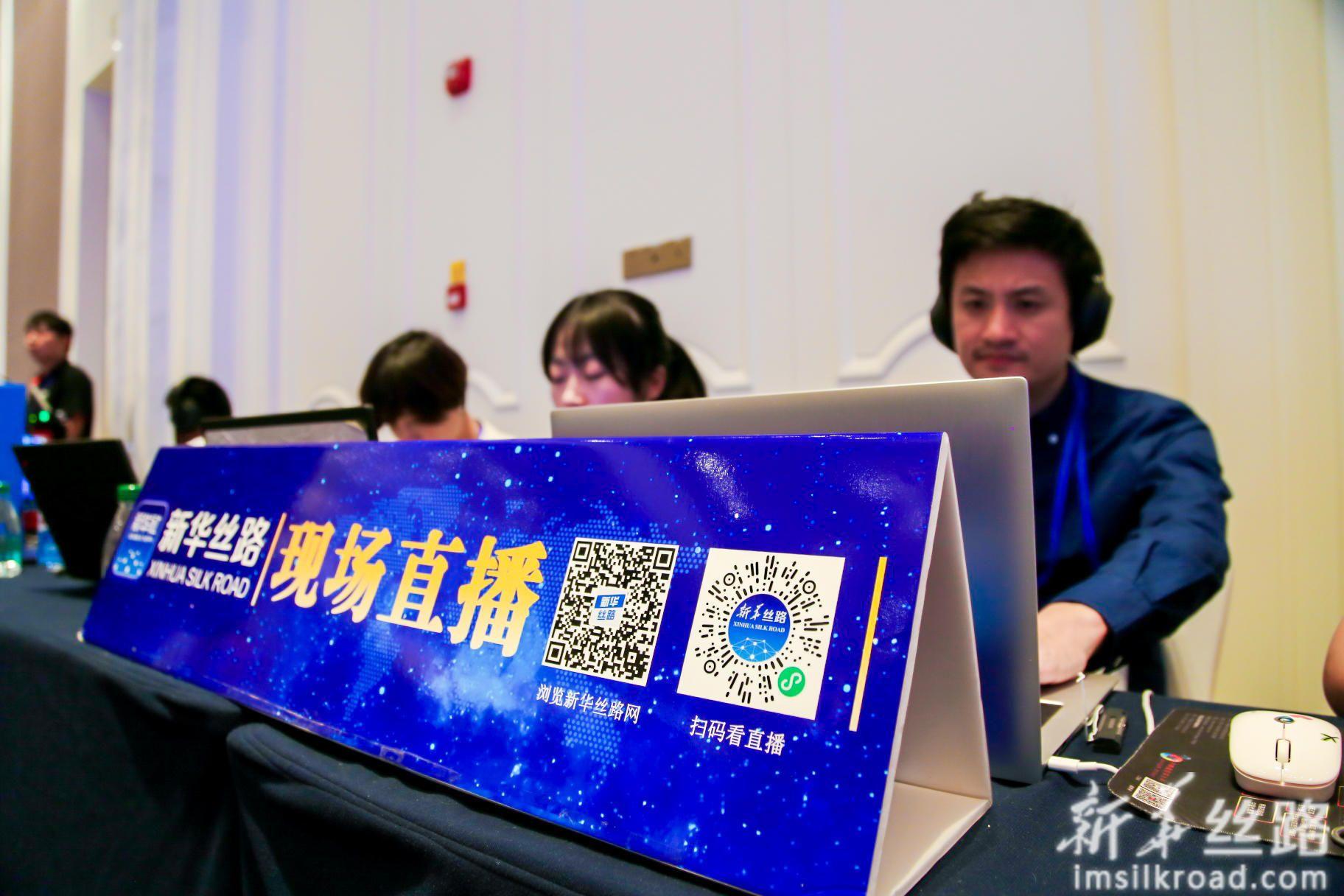 新华丝路直播第三届中国—阿拉伯国家工商峰会。