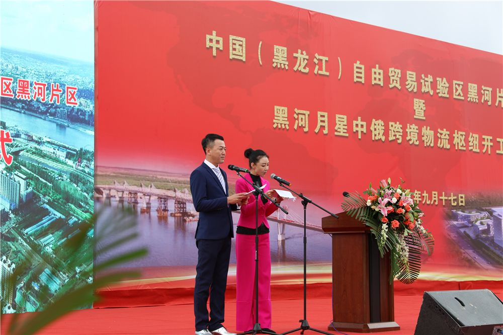 中国(黑龙江)自由贸易试验区黑河片区启动建设暨黑河月星中俄跨境物流枢纽开工仪式现场(9月17日摄)。