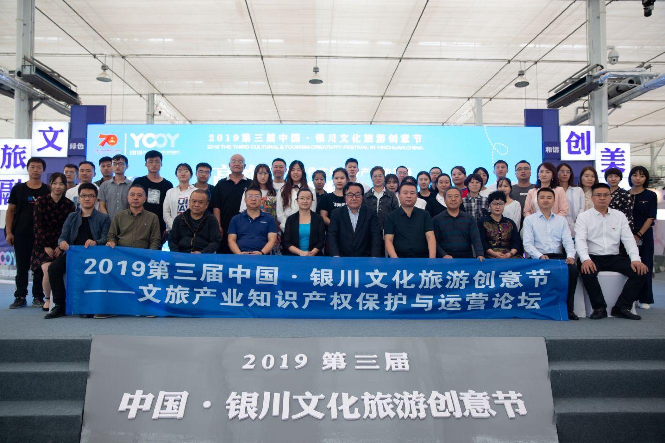 2019第三届中国·银川文化旅游创意节开幕