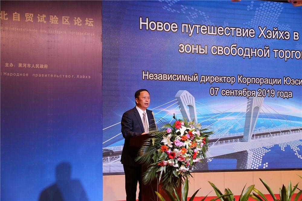 上海月星集团独立董事高红光在中国最北自贸区论坛上致辞。