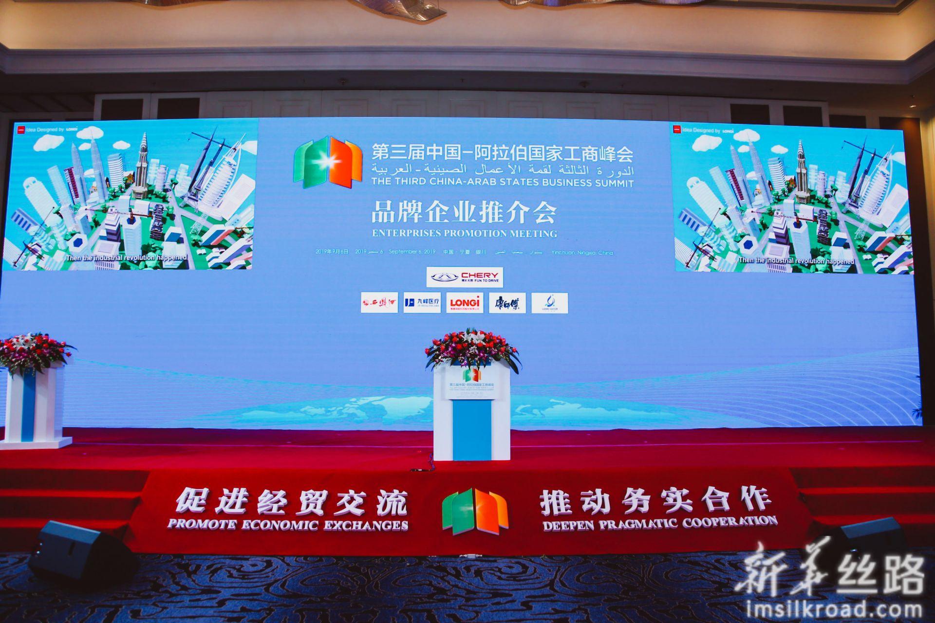 第三届中国 - 阿拉伯国家工商峰会品牌企业推介会