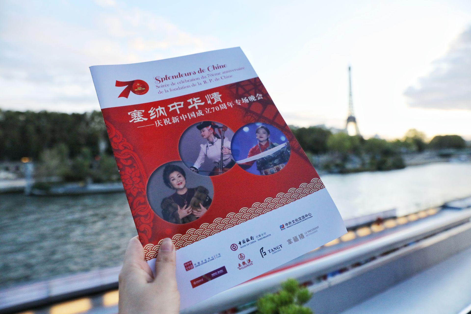 """中国文化和旅游部巴黎中国文化中心在巴黎举办 """"塞纳中华情""""文化活动(摄影:吴桐)"""