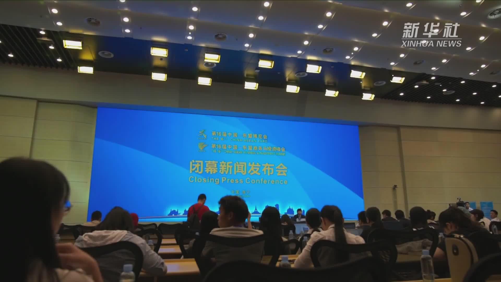 第16届中国-东盟博览会、中国-东盟商务与投资峰会闭幕