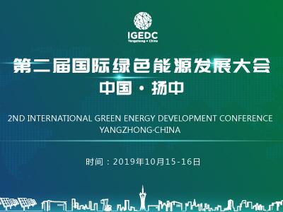 第二届国际绿色能源发展大会(中国·扬中)