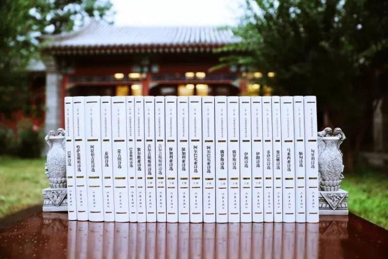 """北大学者编译《""""一带一路""""沿线国家经典诗歌文库》(第一辑)隆重发布"""