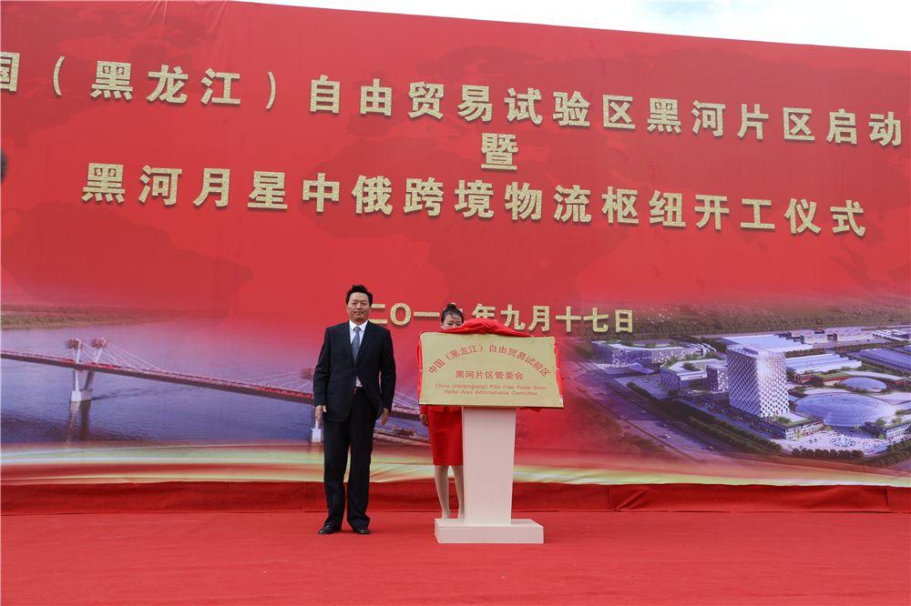 黑龙江省委常委、常务副省长李海涛为中国(黑龙江)自由贸易试验区黑河片区管委会挂牌。