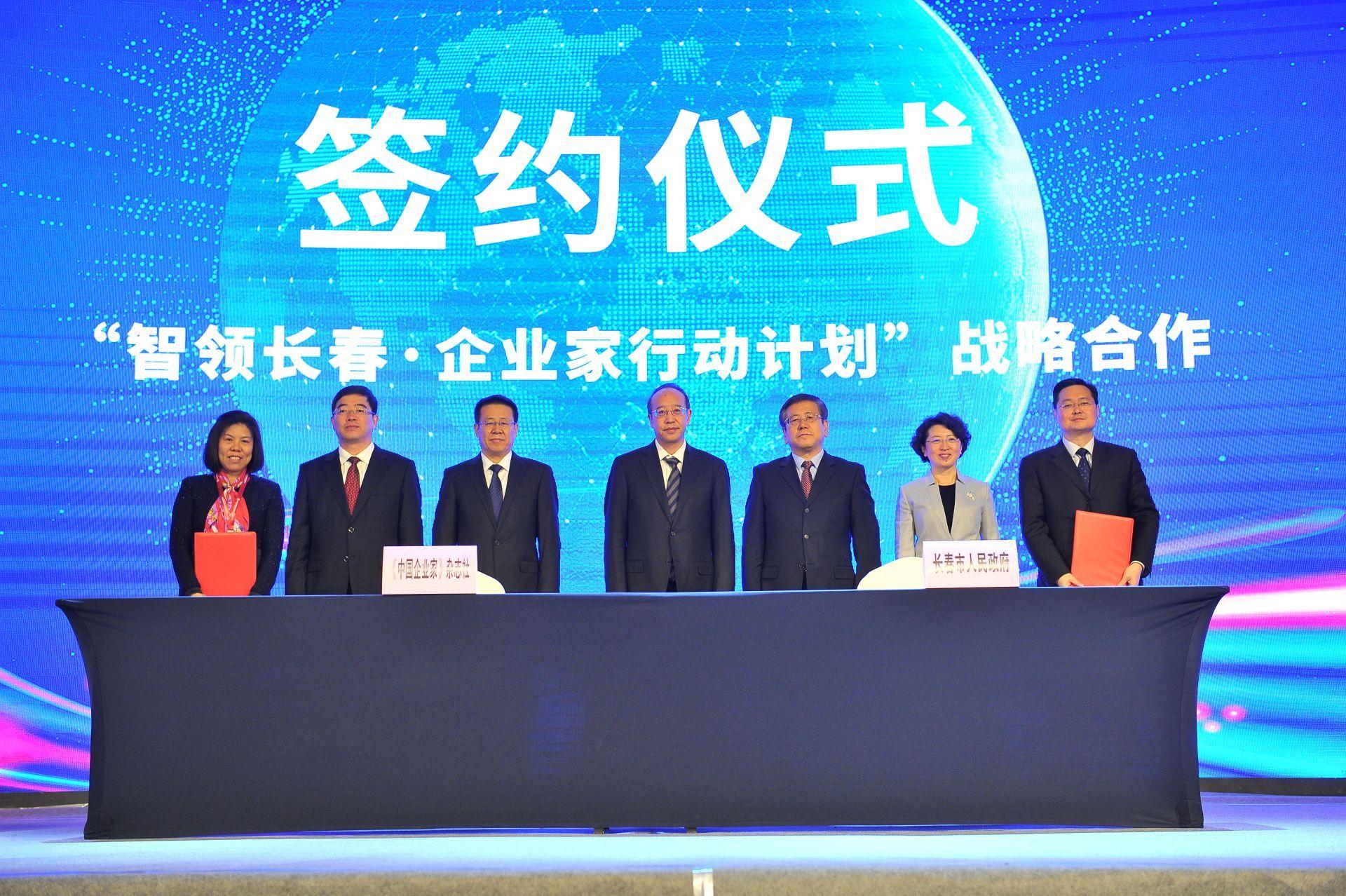 2019中国长春创业就业博览会现场