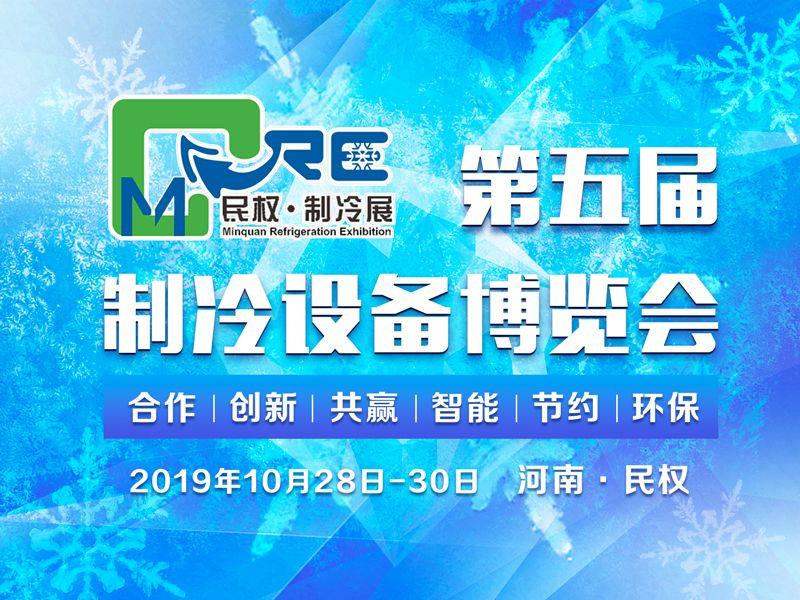"""""""2019年第五届河南•民权制冷装备博览会""""开幕式"""