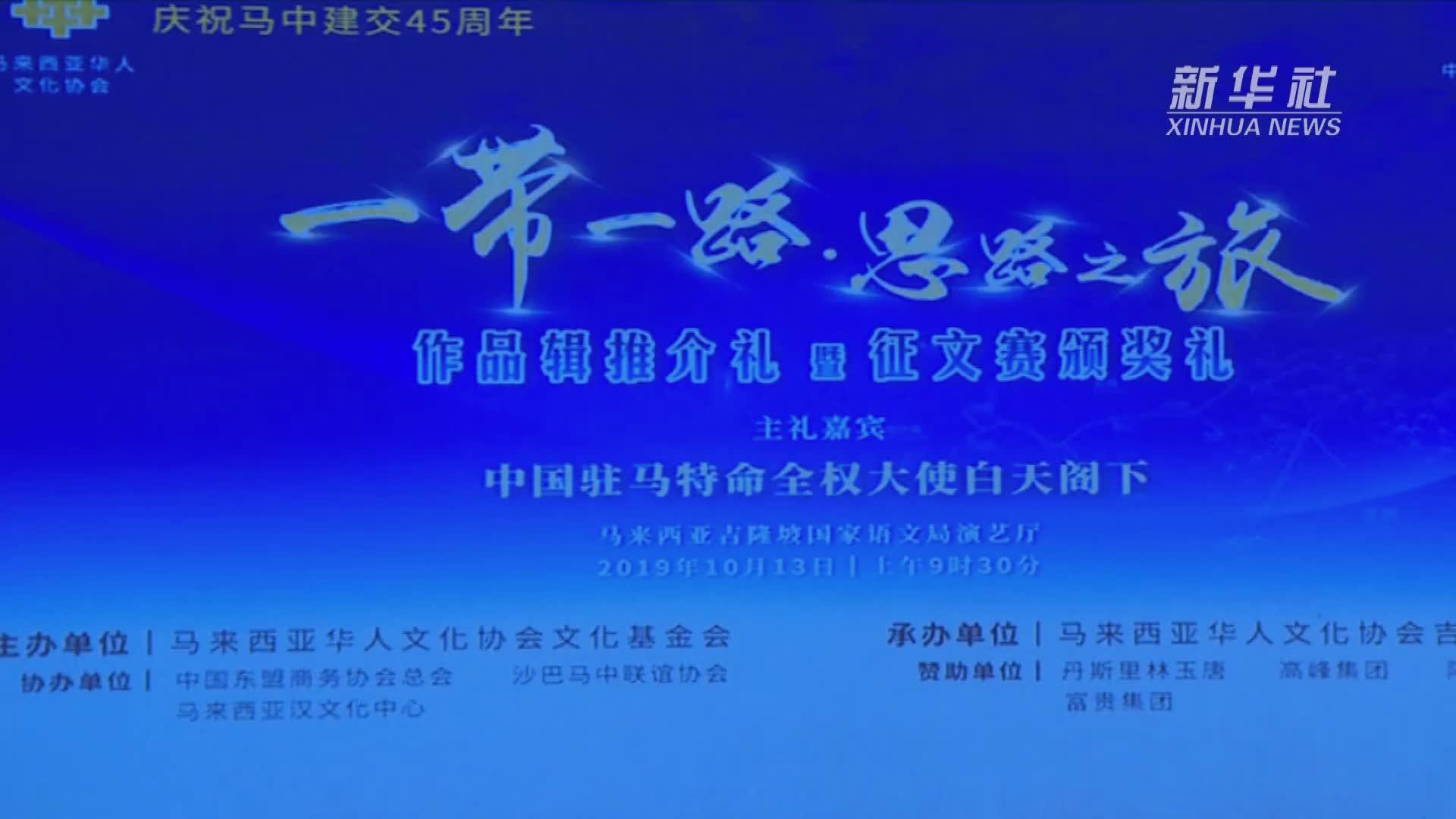 马来西亚举办全国华文文学征文比赛