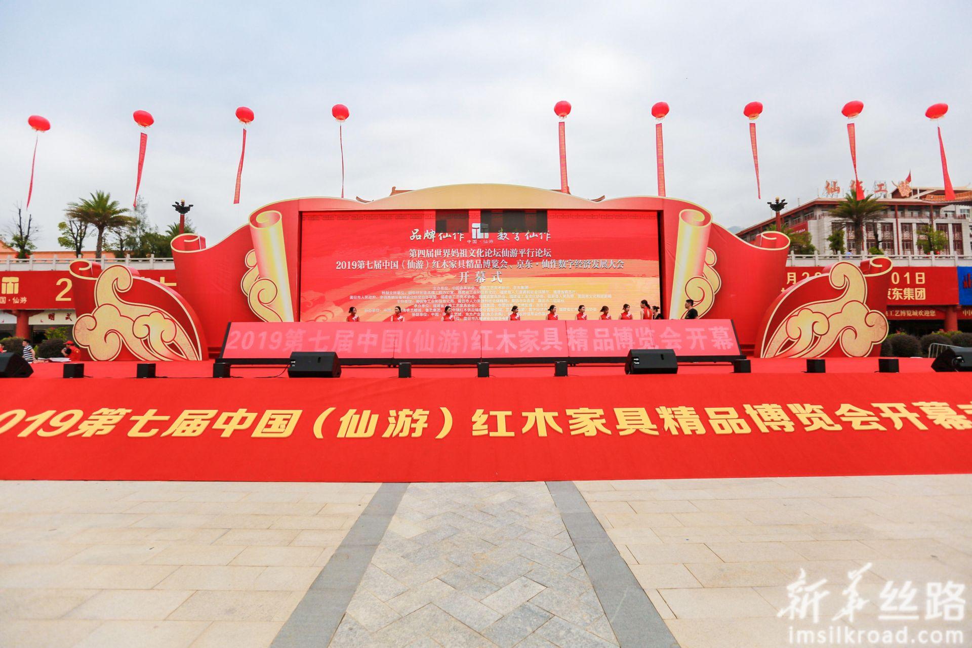 2019第七届中国(仙游)红木家具精品博览会、京东•仙作数字经济发展大会开幕式