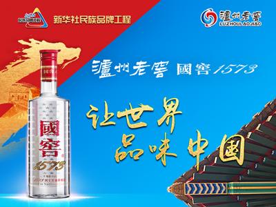 泸州老窖,浓香正宗 中国味道